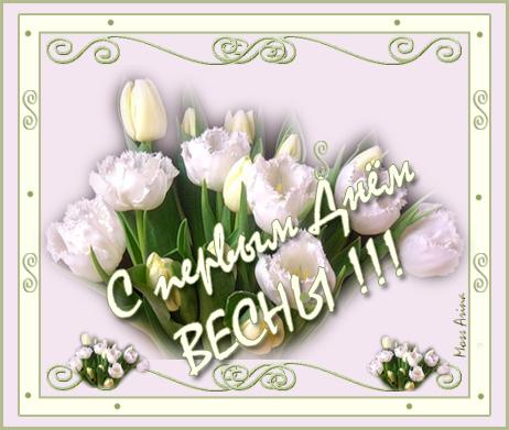http://img1.liveinternet.ru/images/attach/c/2//71/405/71405530_70903201_Vesna_2.jpg