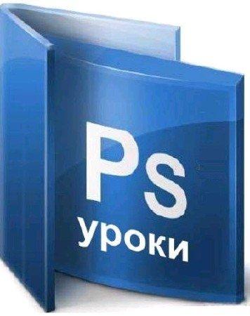 Видео-уроки Фотошоп онлайн на русском языке
