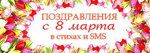 Смс поздравления с 8 марта на вы