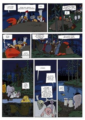 Чары и перевоплощения - Sortilеges et avatars, Т4, стр. 32