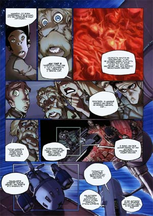 Взрывная малышка - Big Bang Baby, Т1, стр. 11