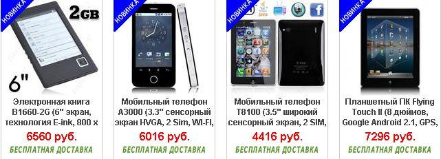 Интернет-магазин DaoBao.ru.