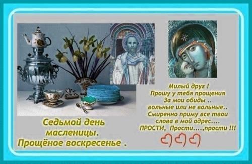 http://img1.liveinternet.ru/images/attach/c/2//71/579/71579625_1299308245_VOSKRESENIE_PROSCHYONOE.jpg