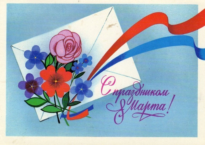 открытки с днем 8 марта 6
