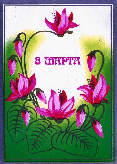 открытки с днем 8 марта 11