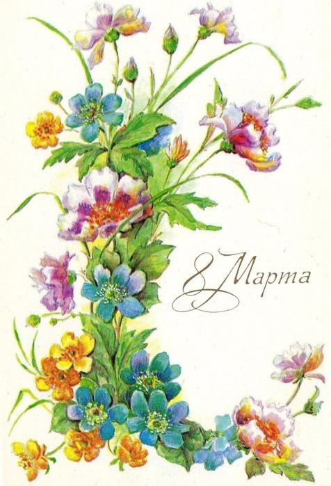 открытки с днем 8 марта 18