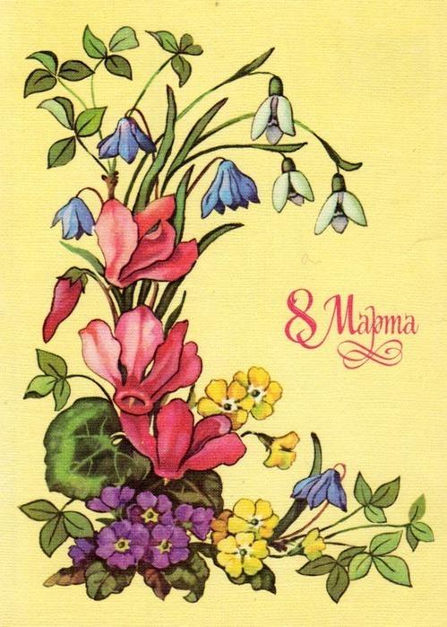 открытки с днем 8 марта 24