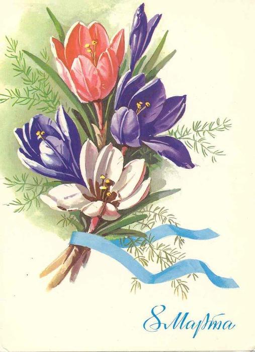 открытки с днем 8 марта 28