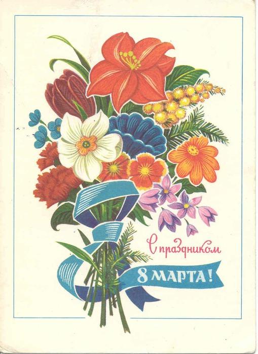 открытки с днем 8 марта 29
