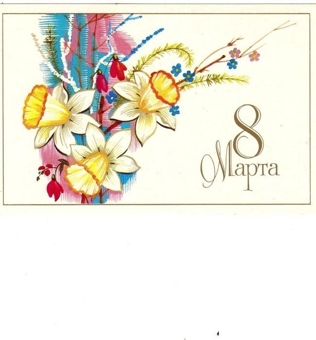 открытки с днем 8 марта 31