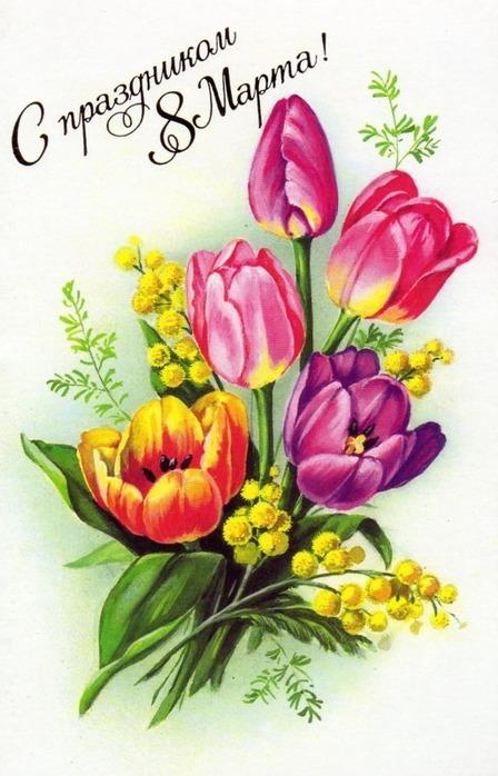открытки с днем 8 марта 35