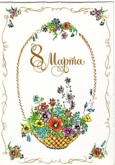 открытки с днем 8 марта 38
