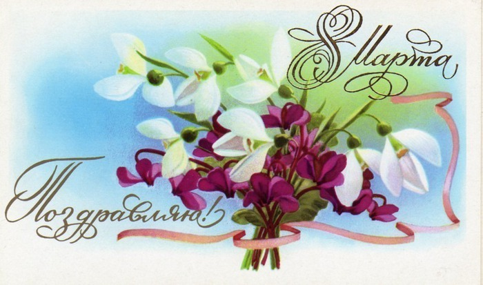 открытки с днем 8 марта 39