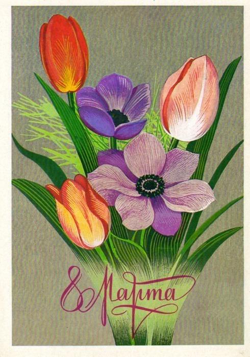 открытки с днем 8 марта 40