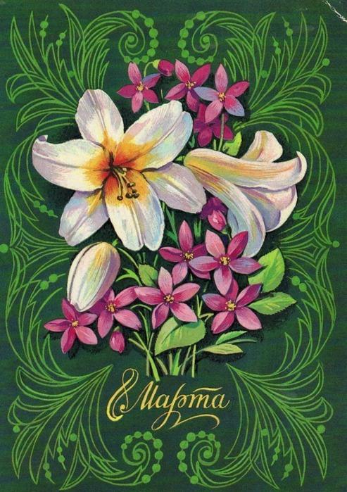 открытки с днем 8 марта 43