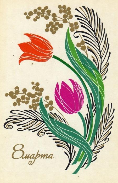 открытки с днем 8 марта 50