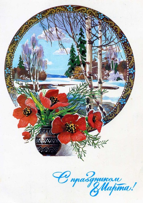 открытки с днем 8 марта 52