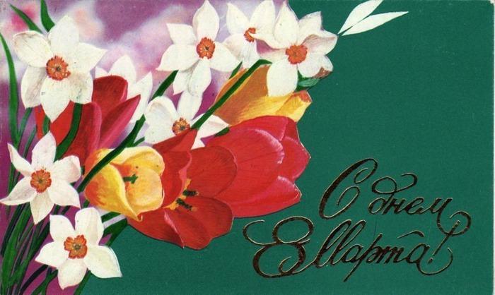 открытки с днем 8 марта 58