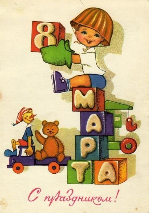 открытки с днем 8 марта 61