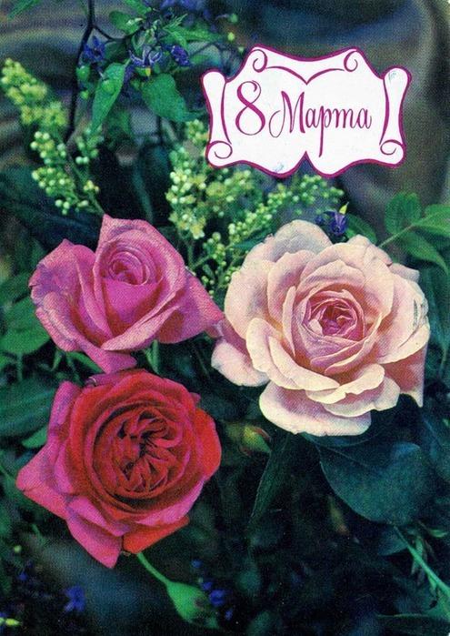 открытки с днем 8 марта 66
