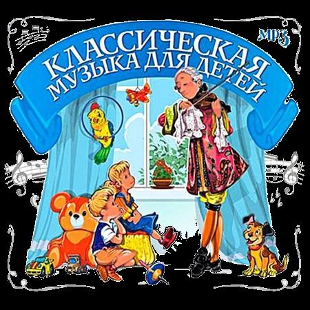 Классическая музыка для детей (450x450, 400 Kb)