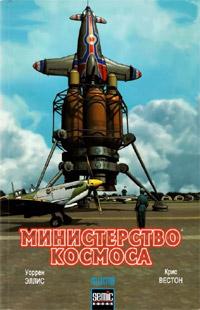 Министерство космоса - Ministere de l'espace, Т1
