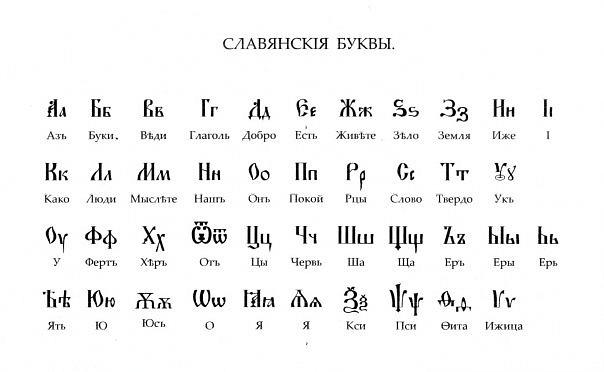 Славянский алфавит