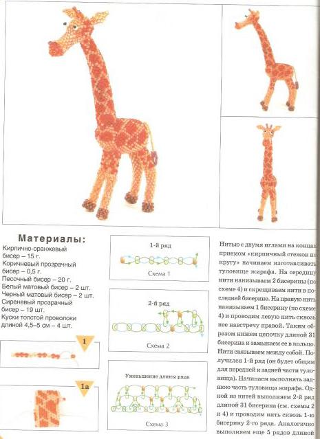 Жираф объемный из бисера