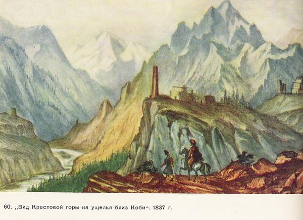Военно-Грузинской дороге