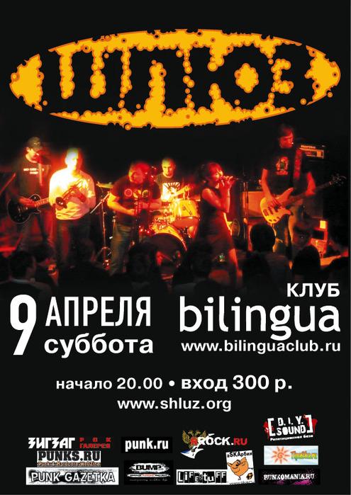 SHLUZ 09_04-2011 (495x699, 135 Kb)