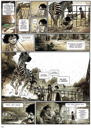 Зоопарк - Zoo, Т1, стр. 36