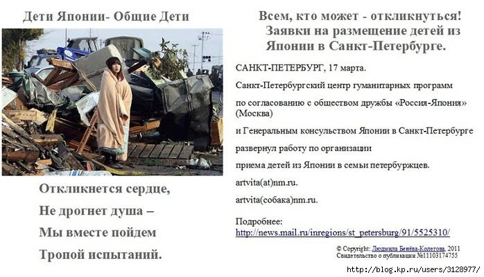 http://img1.liveinternet.ru/images/attach/c/2//72/189/72189207_DETI_YAPONII_OBSCHIE_DETI_2011_benkol_17.jpg