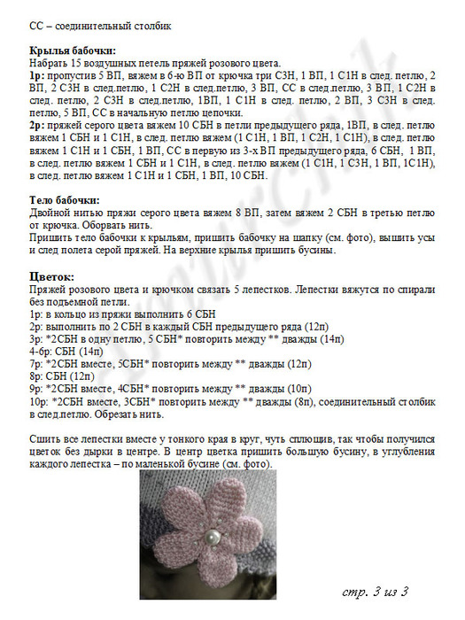 a3cbdf7c0e00 (525x700, 192 Kb)