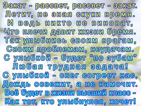 УЛЫБНИСЬ (600x449, 212 Kb)