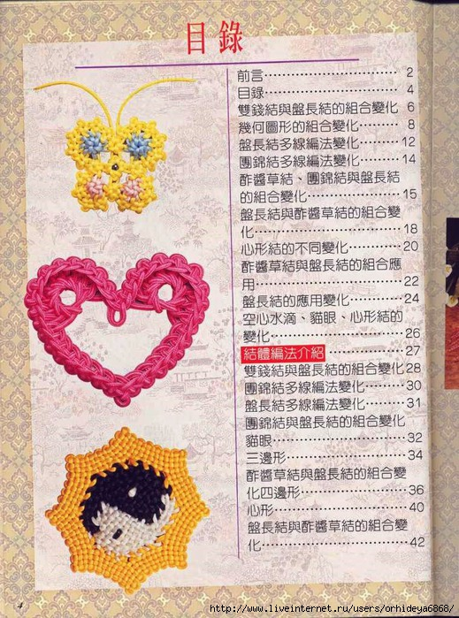 смотреть японский журнал по макраме