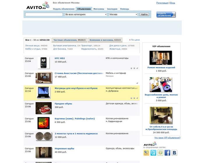 Avito.ru без рекламы