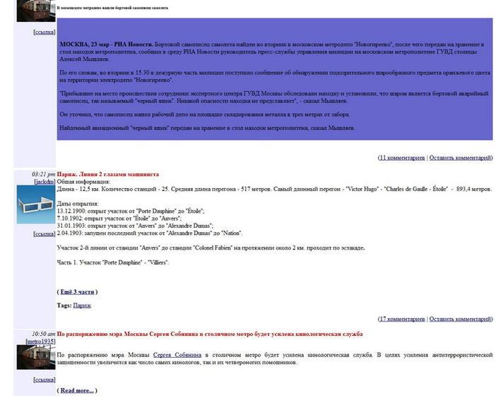 Livejournal.com без рекламы