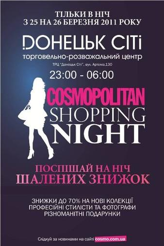 Shopping%20night (338x507, 46 Kb)