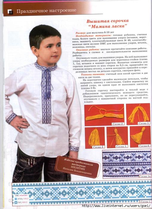 Вышиванка для мальчика.