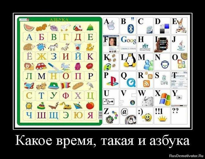 Демотиватор: какое время, такая и азбука