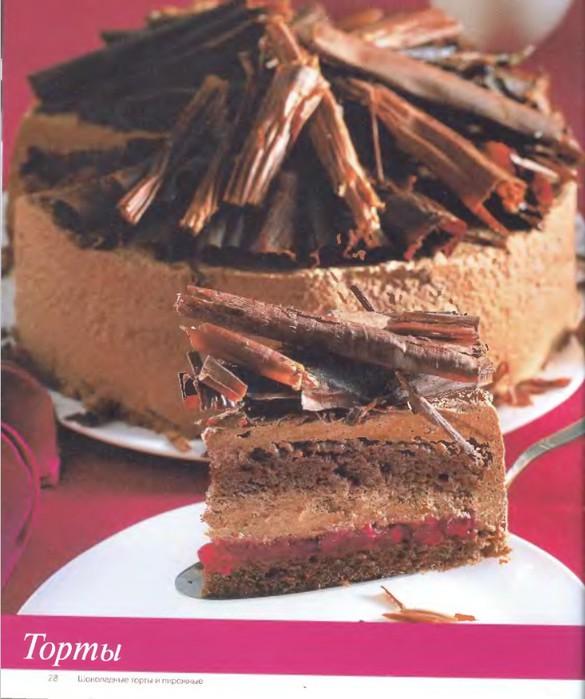Рецепты шоколадных тортов и пироженых из одноименной книги д-ра Эткер