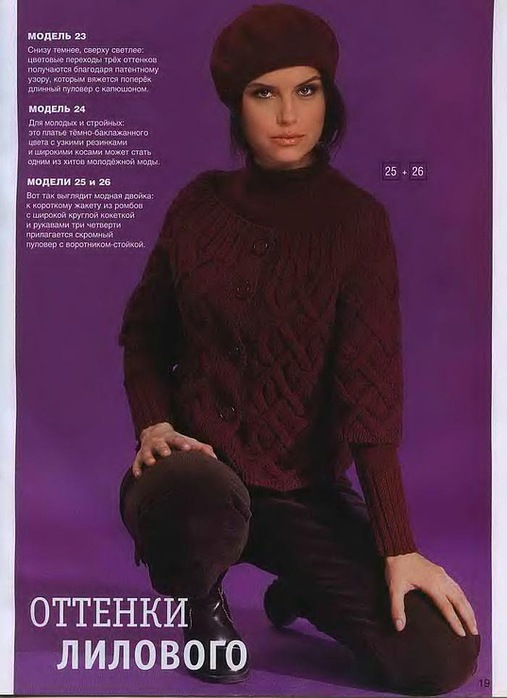 жакет + пуловер