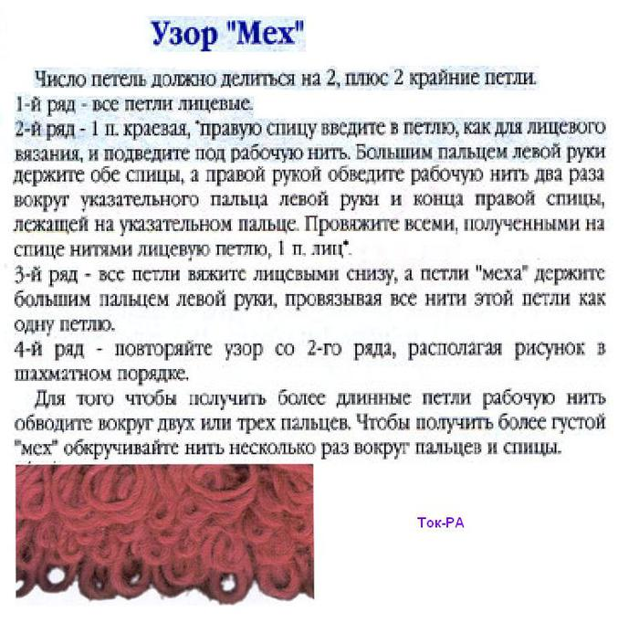 Узор вязаного меха