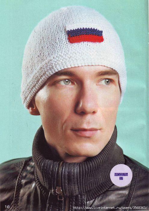 Мужские вязаные шапки и шарфы.