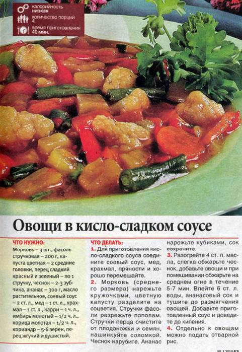 овощи в кисло сладком соусе рецепт фото