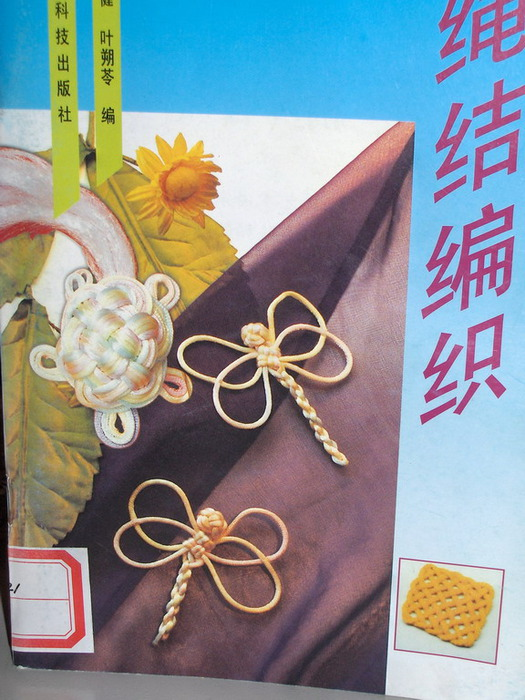 Макраме.  Книга с фотографиями на китайском, но по фото и схемам все...