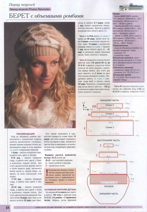 Вязание беретов спицами со схемами и описаниями 379