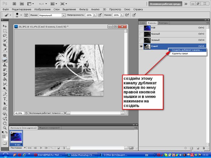 Как создать выделение с помощью каналов в фотошопе