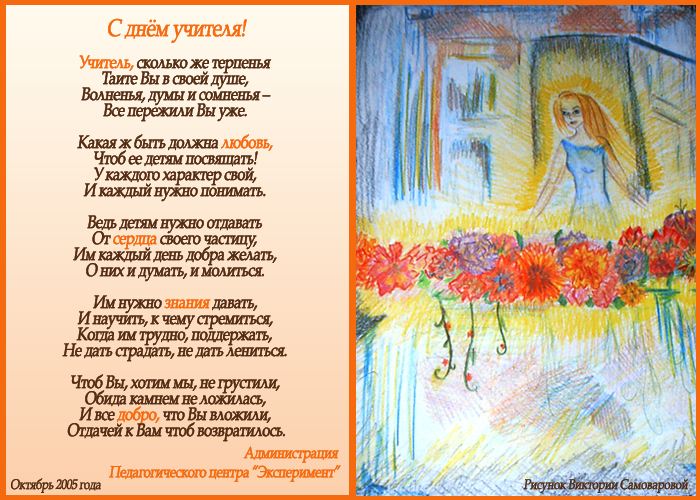 Стих о добром учителей