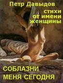 petr-davidov-goryachiy-seks-i-nezhnaya